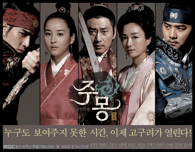 Jumong - the Korean tv drama my parents are addicted to